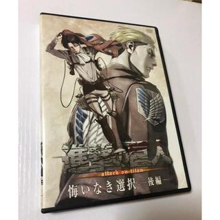 進撃の巨人 悔いなき選択 後編 DVD 16巻 特装版