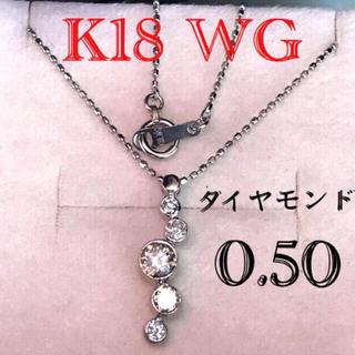 激安 ! 新品未使用  K18 WG  天然ダイヤモンド ネックレス  0.50