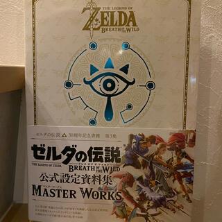 任天堂 - ゼルダの伝説ブレスオブザワイルドマスターワークス 公式設定資料集