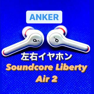 イヤホン ANKER Soundcore Liberty Air2 (ヘッドフォン/イヤフォン)