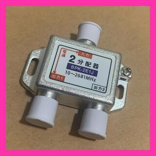 TVアンテナ分配器 2分配器 BS/CS 地上デジタル放送対応