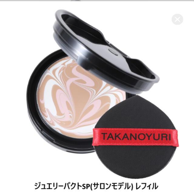 2個 たかの友梨エステファクトジュエリーパクトSP レフィル コスメ/美容のベースメイク/化粧品(ファンデーション)の商品写真