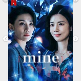 Mine 韓国ドラマ