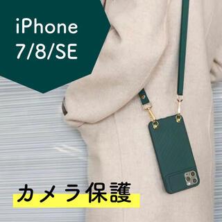 iPhone 7/8/SE  ケース グリーン ショルダー カメラレンズ保護