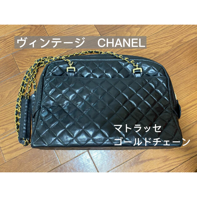 CHANEL(シャネル)の【ヴィンテージCHANEL】マトラッセ チェーンバック レディースのバッグ(ショルダーバッグ)の商品写真