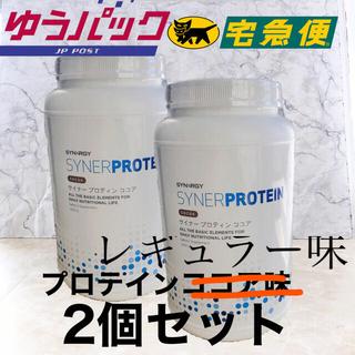 サイナープロテイン ココア 2個セット(プロテイン)