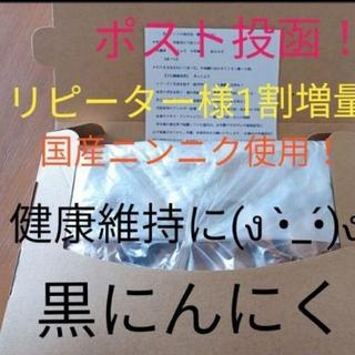 29 黒にんにく バラ約300g 国産にんにく使用! 匿名配送!(野菜)