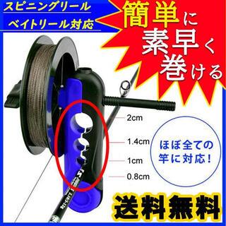 ラインスプーラー ラインワインダー 糸巻 釣り具 ナイロン スピニング ベイトF(釣り糸/ライン)
