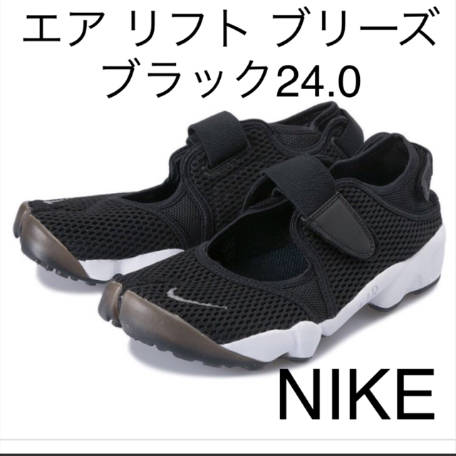 NIKE(ナイキ)のNike ナイキ エア リフト ブリーズ ブラック24.0 レディースの靴/シューズ(スニーカー)の商品写真