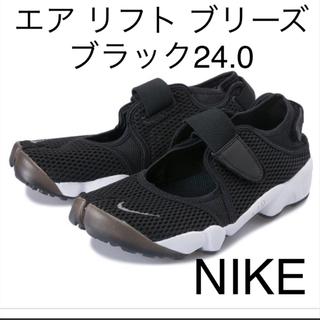 NIKE - Nike ナイキ エア リフト ブリーズ ブラック24.0