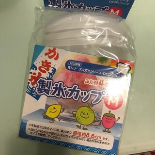 新品‼︎ドウシシャ☆製氷カップMサイズ‼︎