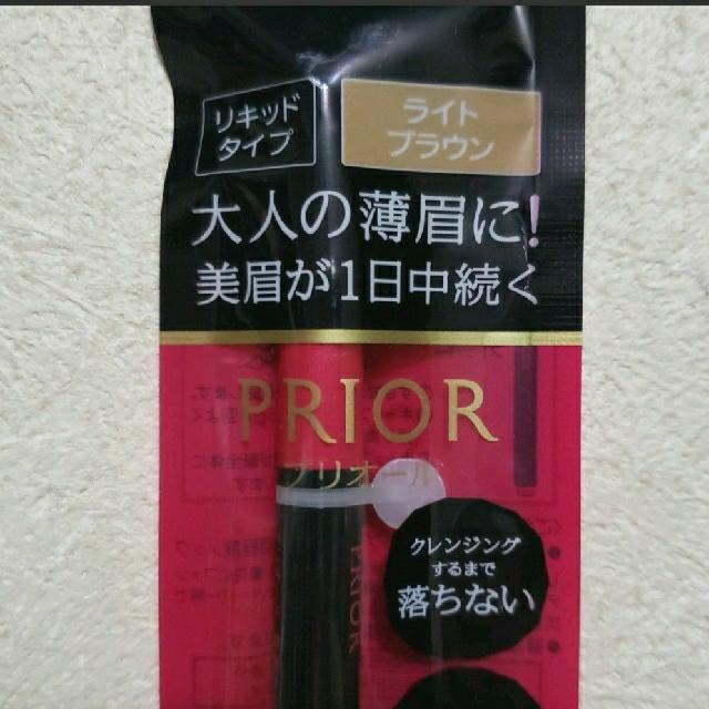 PRIOR(プリオール)のプリオール 美眉ペン コスメ/美容のベースメイク/化粧品(アイブロウペンシル)の商品写真