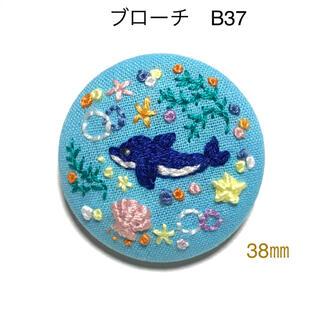 【B37】ブローチ1個 イルカ刺繍くるみボタン ハンドメイド
