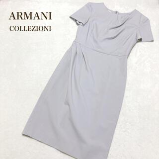 アルマーニ コレツィオーニ(ARMANI COLLEZIONI)のARMANI COLLEZIONI アルマーニ ワンピース 薄グレー 38(ひざ丈ワンピース)