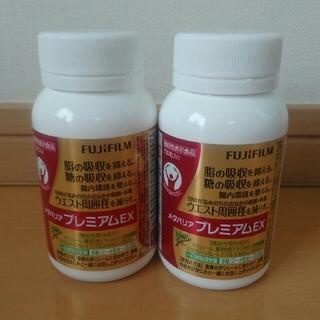フジフイルム(富士フイルム)の富士フイルム メタバリアプレミアムEX約90日分 720粒×2(ダイエット食品)