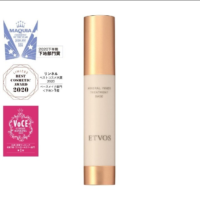 ETVOS(エトヴォス)の新品 ETVOS ミネラルインナートリートメントベース 下地 コスメ/美容のベースメイク/化粧品(化粧下地)の商品写真