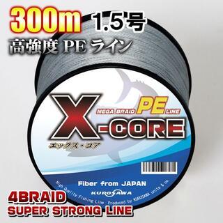 高強度PEラインX-CORE1.5号22lb・300m巻き 灰 グレー!(釣り糸/ライン)