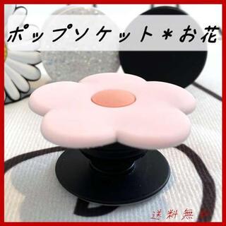 ポップソケット/お花 ピンク スマホソケット スマホグリップ グリップトック