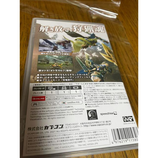 CAPCOM(カプコン)のモンスターハンターライズ エンタメ/ホビーのゲームソフト/ゲーム機本体(家庭用ゲームソフト)の商品写真