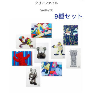 KAWS クリアファイル 12種セット(クリアファイル)