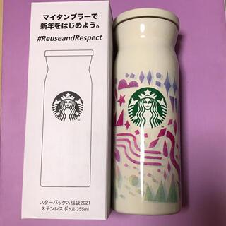 Starbucks Coffee - スターバックス福袋2021  ステンレスボトル 355ml