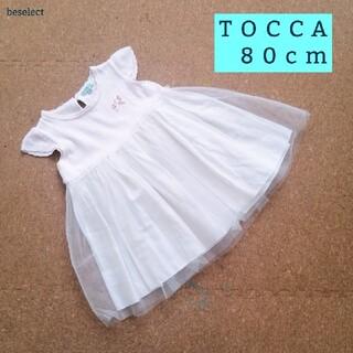 トッカ(TOCCA)の[TOCCA/80]トッカサマーニット切り替えワンピース(ワンピース)