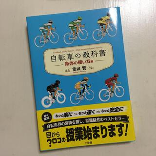 小学館 - 自転車の教科書 やまめの学校公式ガイドブック 身体の使い方編
