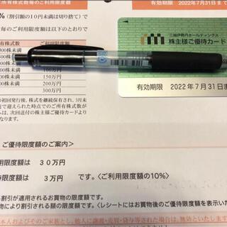 三越伊勢丹ホールディングス  株主優待 カード