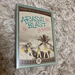 アラシ(嵐)のARASHI BLAST in Hawaii DVD(ミュージック)