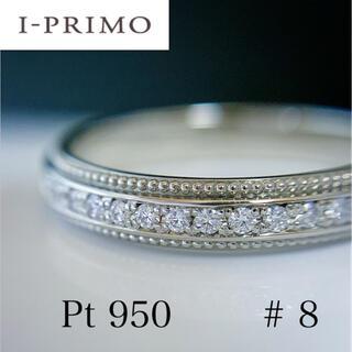 I-PRIMO アイプリモ ☆ Pt950、ダイヤリング、15.7万円、#8