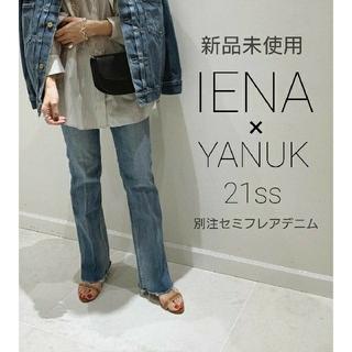 イエナ(IENA)の新品 21ss IENA YANUK 別注 セミフレアパンツ(デニム/ジーンズ)