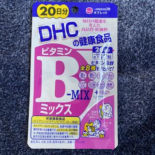 ディーエイチシー(DHC)のクーポン・ポイント消化❣️DHC⭐️ビタミンBミックス⭐️お試し(ダイエット食品)