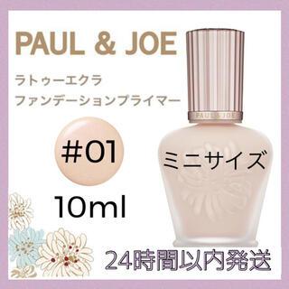PAUL & JOE - ポールアンドジョー ラトゥーエクラ ファンデーション プライマー 化粧下地