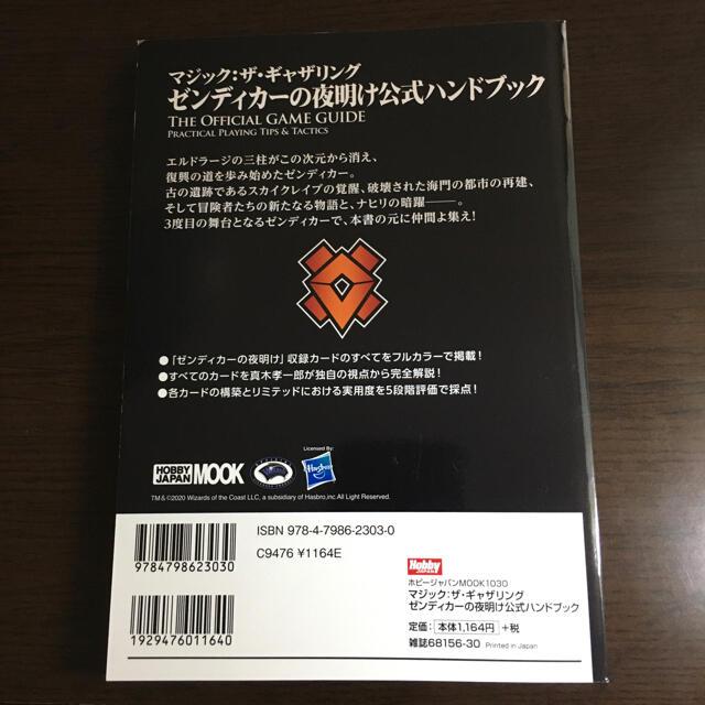 マジック:ザ・ギャザリング(マジックザギャザリング)のMTG ゼンディカーの夜明け 公式ハンドブック エンタメ/ホビーの本(アート/エンタメ)の商品写真
