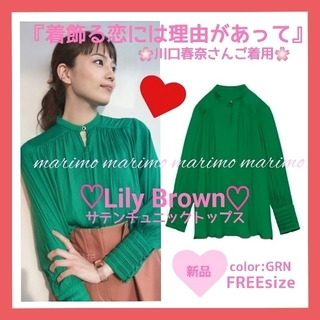 Lily Brown - ♥期間限定SALE♥【新品】『着飾る恋』〈Lily Brown〉サテンブラウス