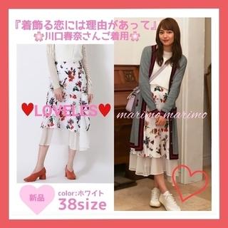 LOVELESS - ♥期間限定SALE♥【新品】『着飾る恋』LOVELES アシンメトリースカート