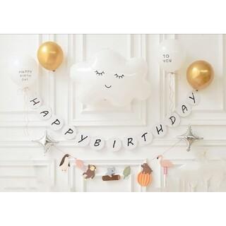 誕生日 Happy Birthdayガーランド 雲 飾り豪華セット(ホワイト)
