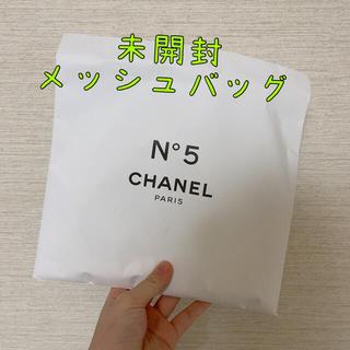 シャネル(CHANEL)の【未開封】CHANELシャネル ファクトリー5 ノベルティ メッシュバッグ(ノベルティグッズ)