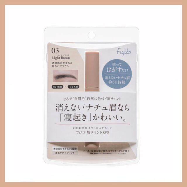 新品未開封 FUJIKO フジコ眉ティントSVR 03 ライトブラウン コスメ/美容のベースメイク/化粧品(眉マスカラ)の商品写真