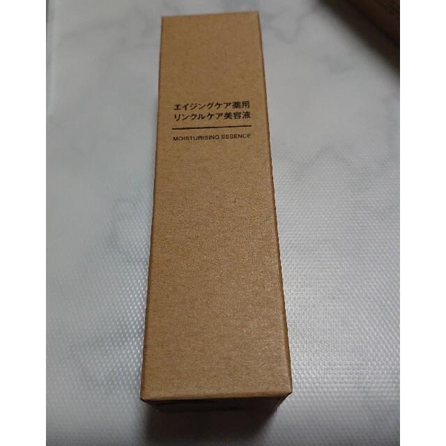 MUJI (無印良品)(ムジルシリョウヒン)の無印 リンクルケア美容液 コスメ/美容のスキンケア/基礎化粧品(美容液)の商品写真