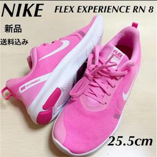 NIKE - 新品★NIKE★エクスペリエンスラン 8★スニーカー★運動靴★25.5cm