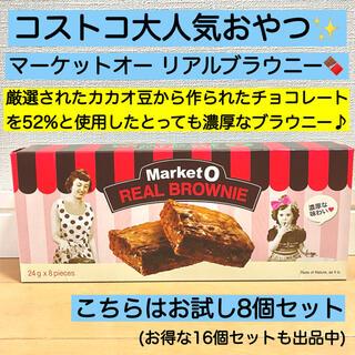 8個★マーケットオー リアルブラウニー コストコ チョコ チョコレート お菓子(菓子/デザート)
