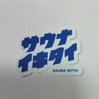サウナイキタイ ステッカー(ノベルティグッズ)