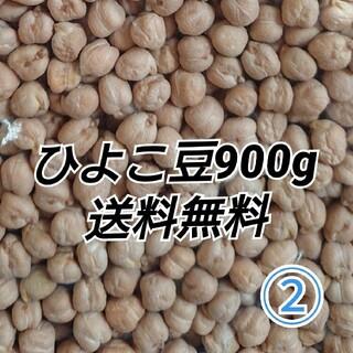 ②ひよこ豆900g/Garbanzo・White chana 乾燥豆(米/穀物)