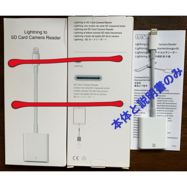 iPhone SDカードリーダー Flashair不要 データ転送 純正品同様  スマホ/家電/カメラのPC/タブレット(PC周辺機器)の商品写真