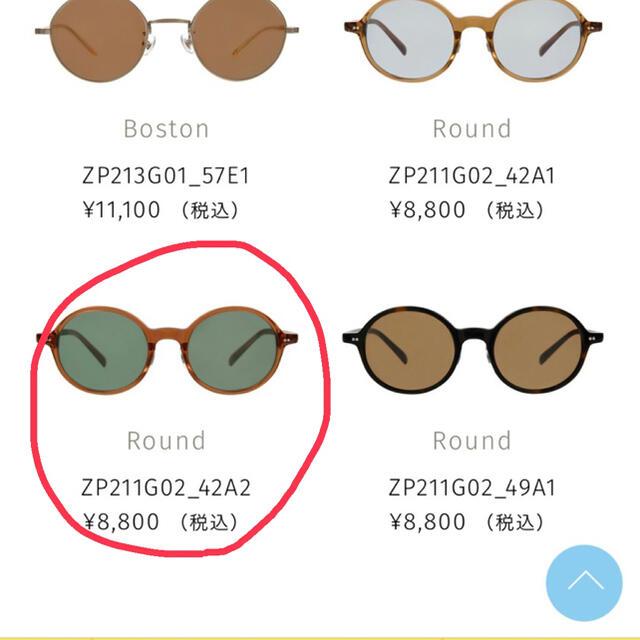 Zoff(ゾフ)のZoff×吉田怜香サングラス レディースのファッション小物(サングラス/メガネ)の商品写真