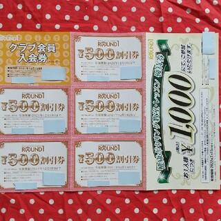 ラウンドワン株主優待券 500円✕5枚ほか(ボウリング場)