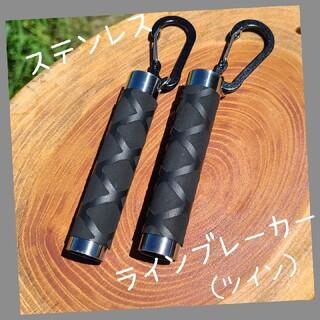 【値引き】☆2本セット☆ステンレス製ラインブレーカー☆【軽量・締め具】