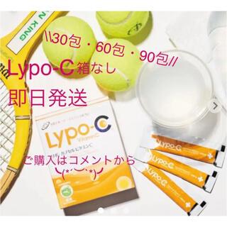 本日セールは24時まで 購入はコメントから╰(*´︶`*)即日発送Lypo-C