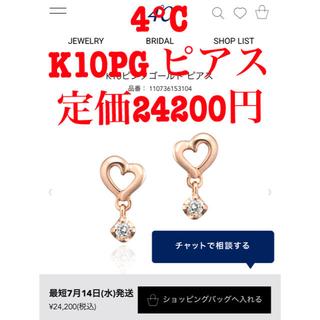 4℃ - 4℃【K10PG】ハート ピアス  ダイヤ